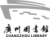 广州市图书馆