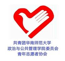 华南师范大学政治与公共管理学院团委青协