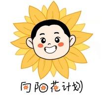 向阳花计划