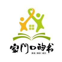 深圳市家门口的书绘本馆