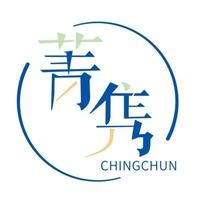 广州市海珠区青隽青少年发展服务中心