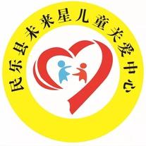 民乐县未来星儿童关爱中心
