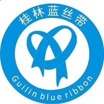 桂林蓝丝带青年志愿者协会